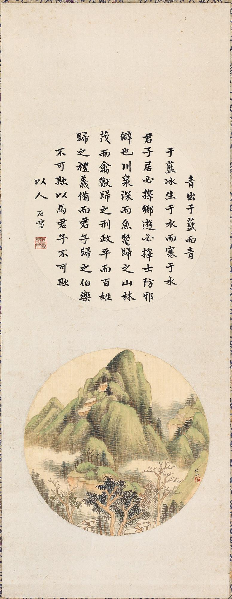 楷书荀子箴语青山树石图