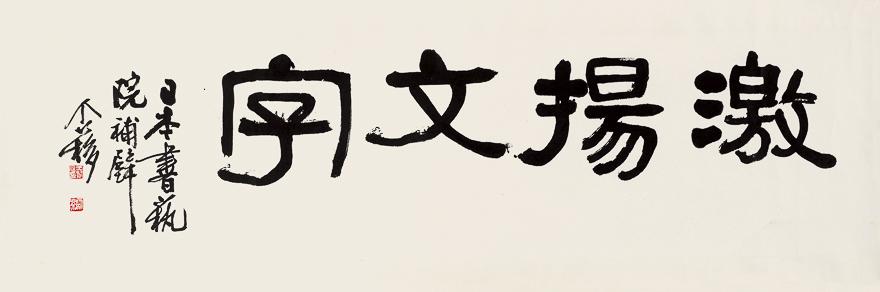 隶书赠日本书艺院