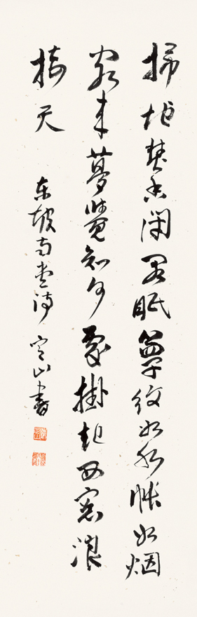 草书东坡诗