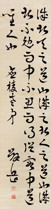 草书中庸语