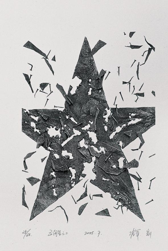 国货-异质1、2、3、4、五角星之二 25/68(五幅)