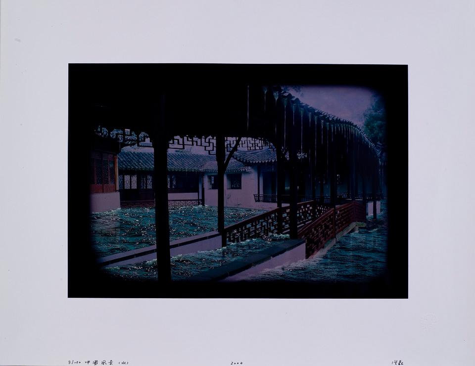 中国风景-水、火、风 (9/10)
