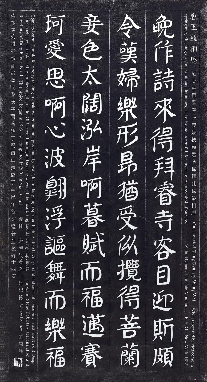 碑林-唐诗后著一号碑 拓片(24/25)