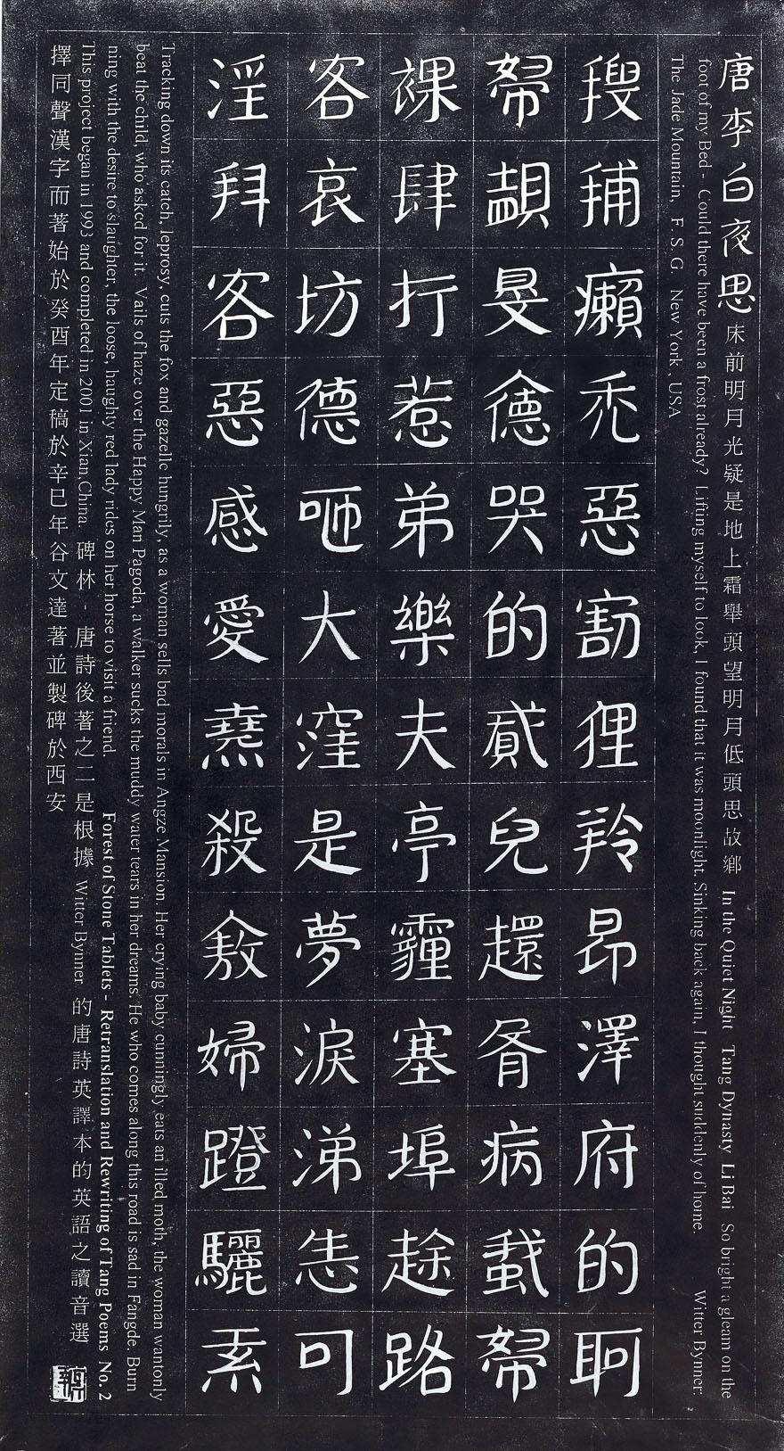 碑林-唐诗后著二号碑 拓片(24/25)