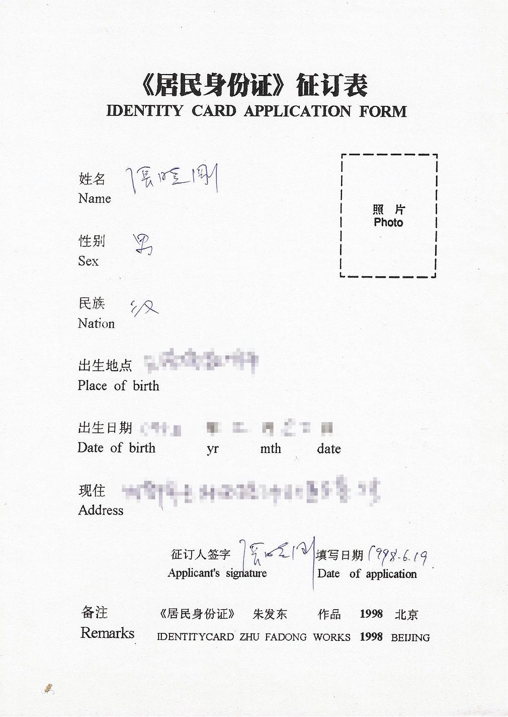 身份拍卖—项目申请表之张晓刚