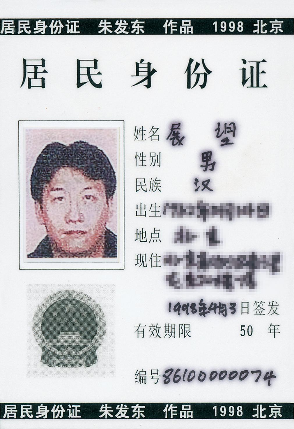 身份拍卖—身份证之展望