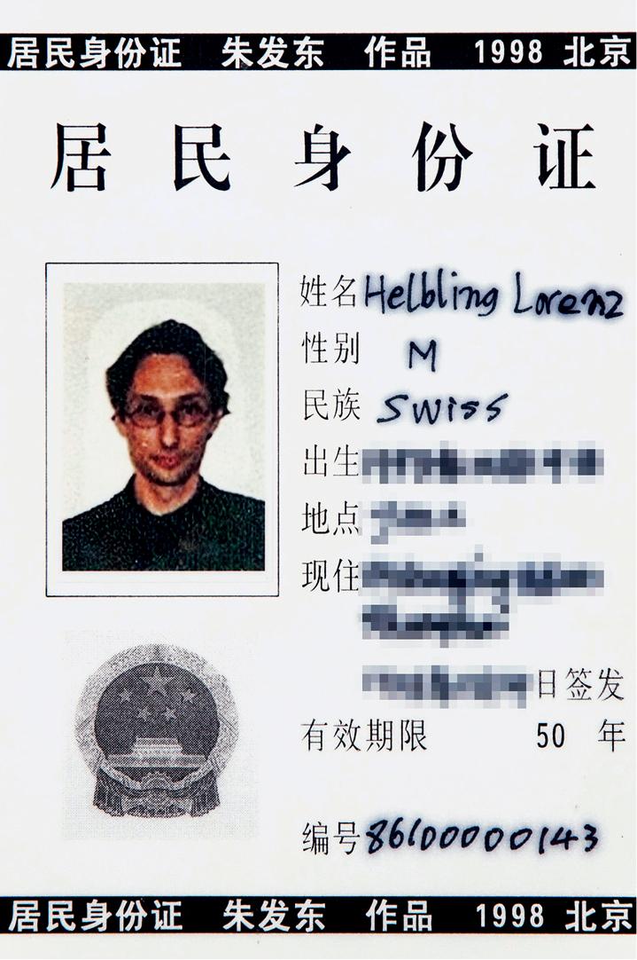 身份拍卖 —  身份证之劳伦斯、徐若涛、庄辉、林菁菁