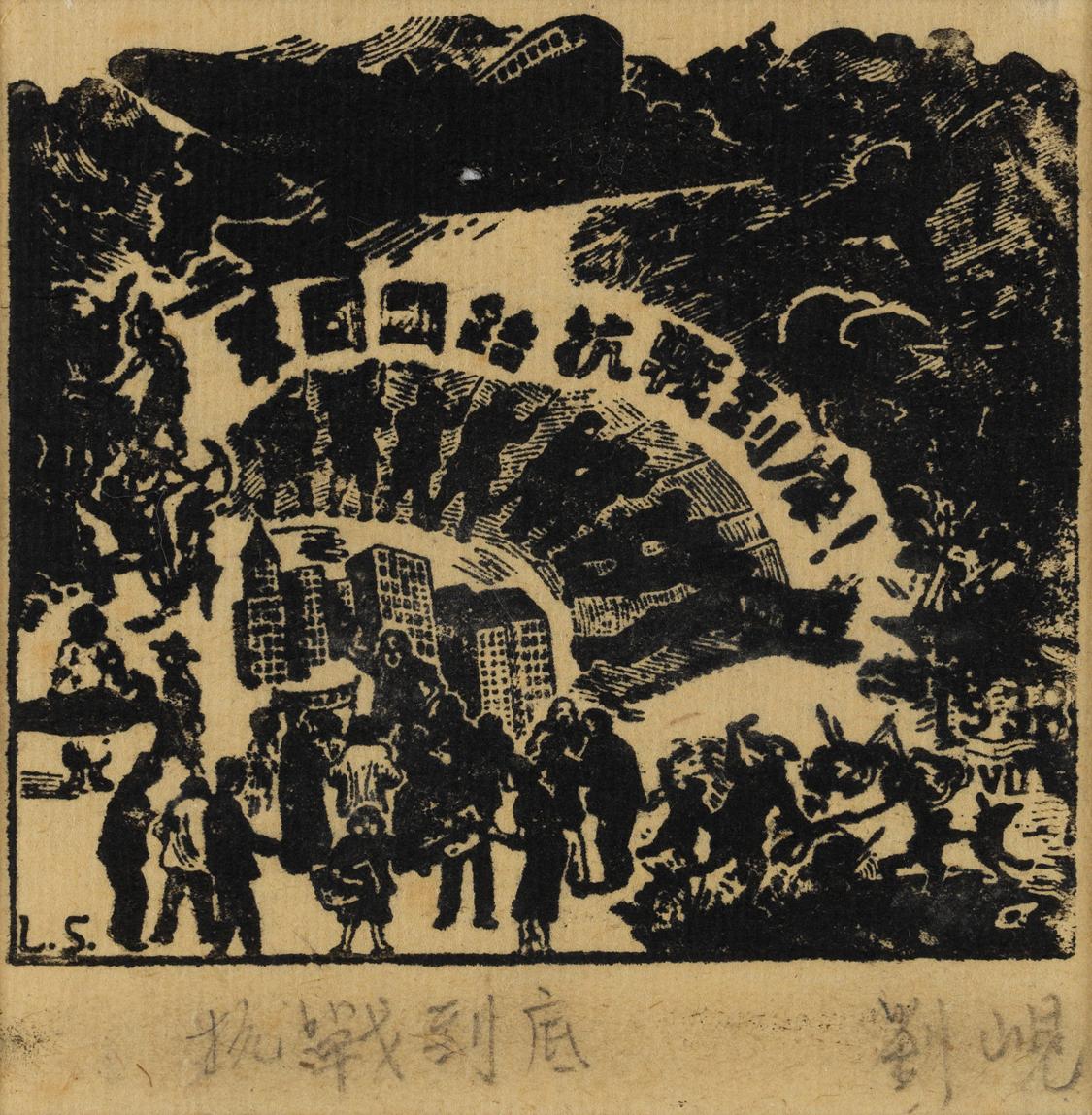 抗战到底   夜袭   建设新中国(一组三件)