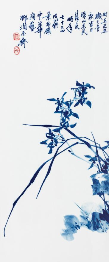 青花「兰」瓷板