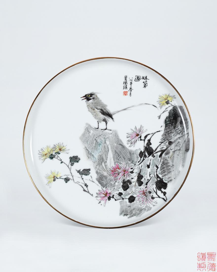 「秋菊图」瓷盘
